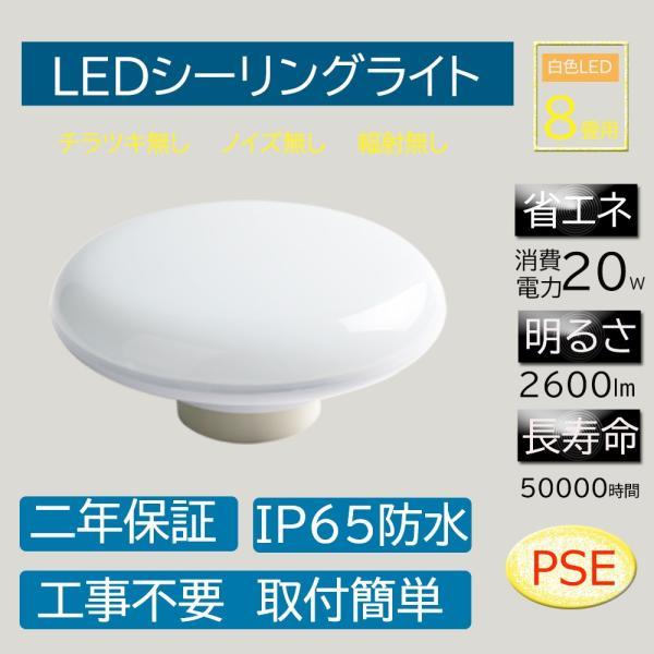 LEDシーリングライト6-8畳ミニシーリングライトダウンライト洗面所台所和室廊下玄関用ライト天井照明コンパクト200W相当シーリ