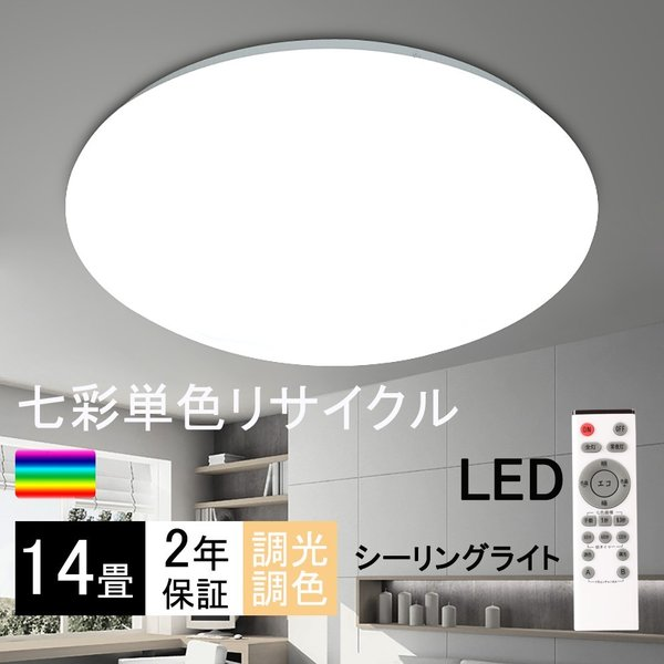 LEDシーリングライト led 14畳 6800lm 調光調色 リモコン付き 常夜灯 ...