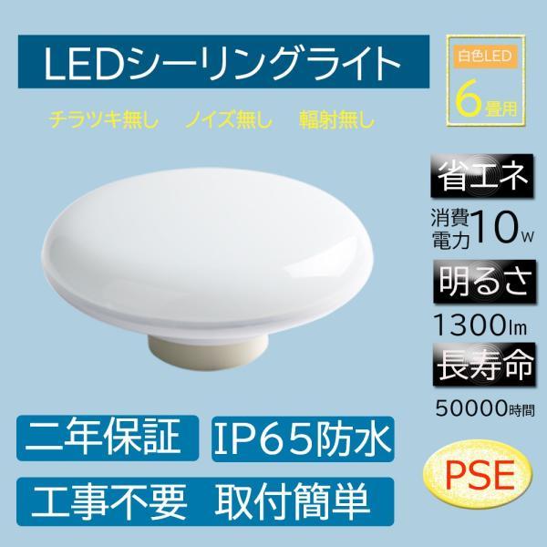 照明器具ミニLEDシーリングライト小型6畳ダウンライト10w1300lm洗面所台所和室廊下玄関天井照明コンパクト昼白色2年保証