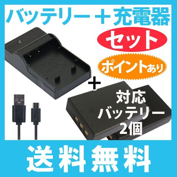 定形外 DC11 USB型充電器BC-150+富士フイルム(FUJIFILM) NP-150互換バッテリー2個の3点セット FinePix S5 Pro