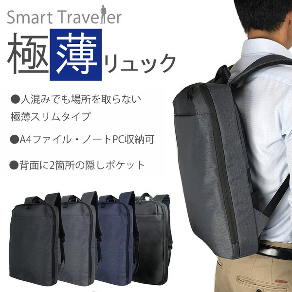 リュック ビジネスリュック バックパック メンズ 薄型 薄い スリム パソコン Smart Traveler スマートトラベラー|joysgarden