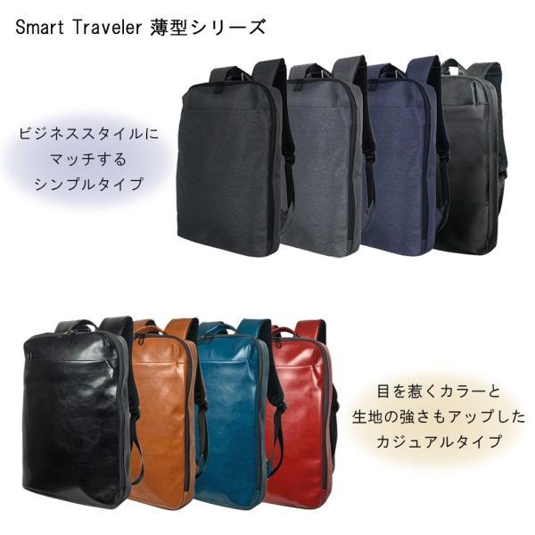 リュック ビジネスリュック バックパック メンズ 薄型 薄い スリム パソコン Smart Traveler スマートトラベラー|joysgarden|11
