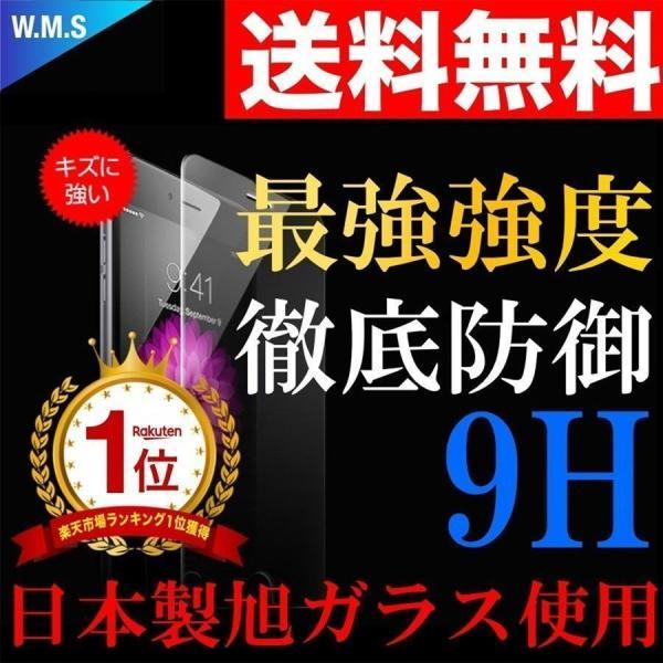 iPhone 保護フィルム ガラスフィルム iPhoneX/XS/XSMax/XR iPhone8/8Plus iPhone 7/7Plus iPhone 6/6s iPhone 6Plus/6sPlus/SE/5S/5C 強度9H日本製ガラス仕様|joyshop