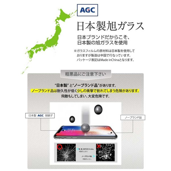 iPhone 保護フィルム ガラスフィルム iPhoneX/XS/XSMax/XR iPhone8/8Plus iPhone 7/7Plus iPhone 6/6s iPhone 6Plus/6sPlus/SE/5S/5C 強度9H日本製ガラス仕様|joyshop|05