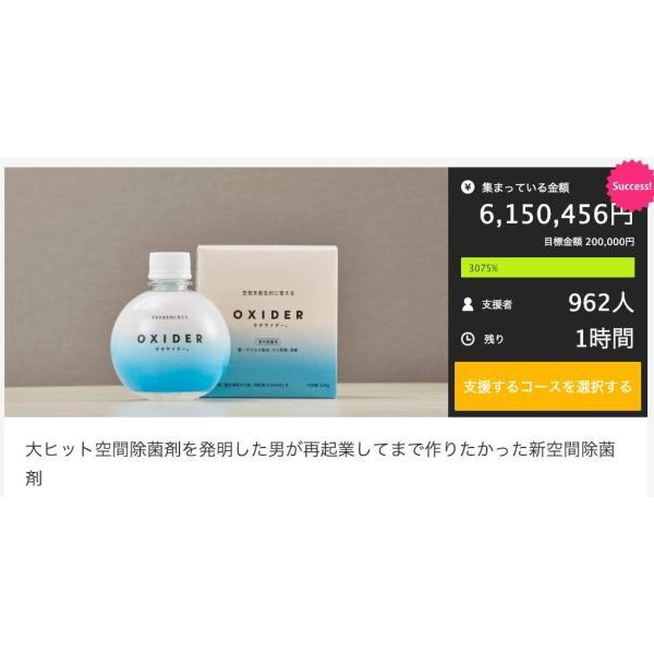 OXIDER(オキサイダー) 二酸化塩素ゲル剤 (180g~13畳用)|jp-stores|03