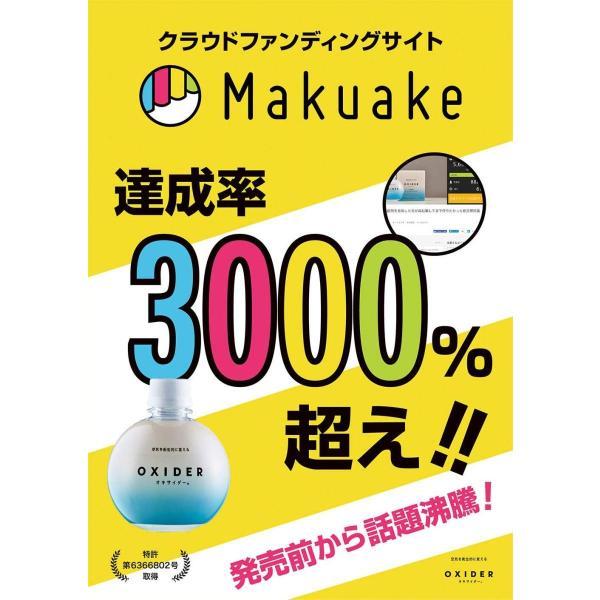 OXIDER(オキサイダー) 二酸化塩素ゲル剤 (180g~13畳用)|jp-stores|08
