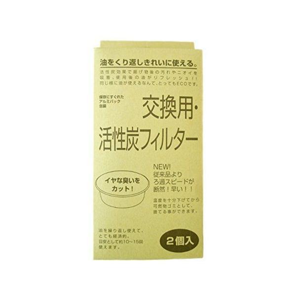 オイルポット用フィルターレフィール2PkaicoカイコK-014