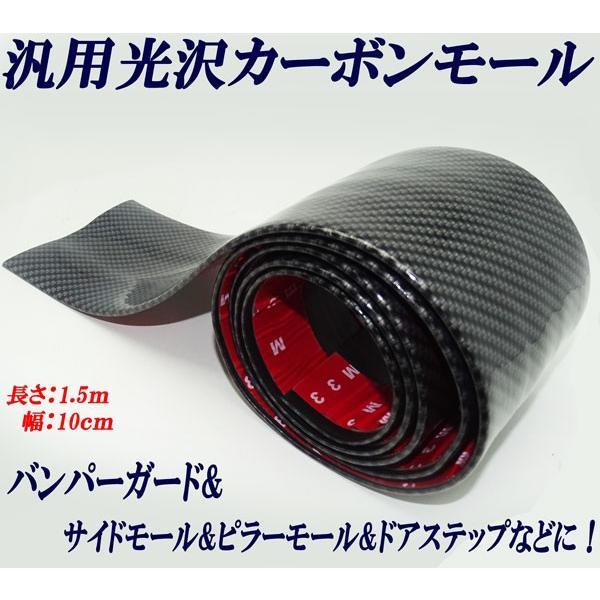 汎用カーボンモール 長さ1.5m 幅10cmタイプ バンパーガード&ドアモール&ステップモールなどに!かんたんドレスアップ|jparts