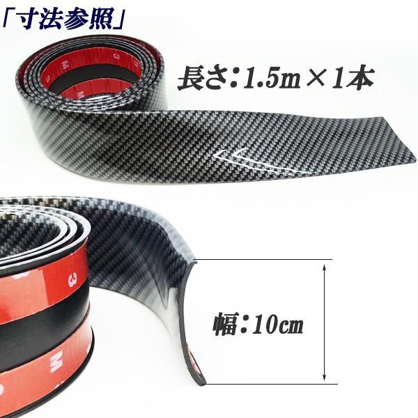 汎用カーボンモール 長さ1.5m 幅10cmタイプ バンパーガード&ドアモール&ステップモールなどに!かんたんドレスアップ|jparts|05