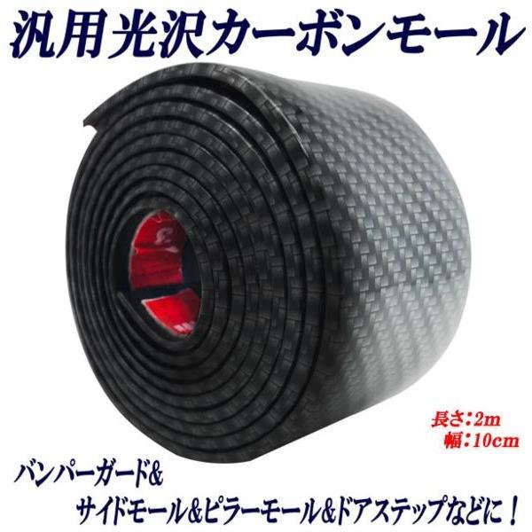 汎用 光沢 カーボン モール 長さ2M  幅10cm タイプ バンパーガード ドアモール ステップモール|jparts