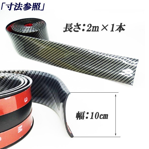 汎用 光沢 カーボン モール 長さ2M  幅10cm タイプ バンパーガード ドアモール ステップモール|jparts|05