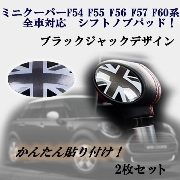 ミニクーパー MINI BMWミニ F54 F55 F56 F57 F60系 全車対応 ブラックジャックカラー シフトノブパッド かんたん貼り付け!!|jparts