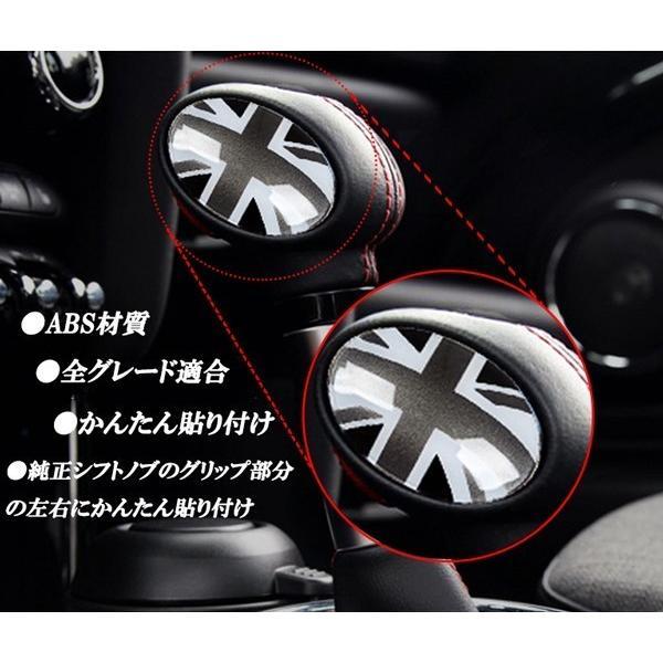 ミニクーパー MINI BMWミニ F54 F55 F56 F57 F60系 全車対応 ブラックジャックカラー シフトノブパッド かんたん貼り付け!!|jparts|02