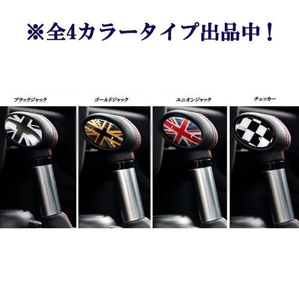 ミニクーパー MINI BMWミニ F54 F55 F56 F57 F60系 全車対応 ブラックジャックカラー シフトノブパッド かんたん貼り付け!!|jparts|04
