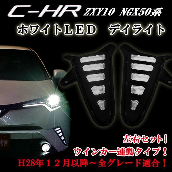 トヨタ C−HR CHR CH−R  ZYX10 NGX50系 フロント ウインカー連動タイプ ホワイトLED デイライト 左右SET!|jparts