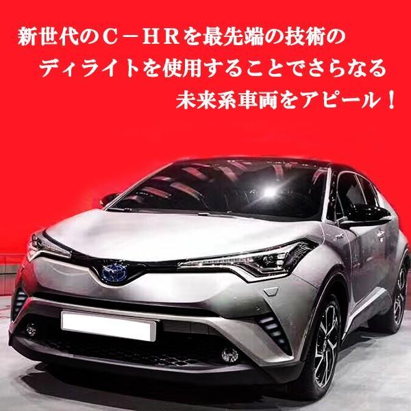 トヨタ C−HR CHR CH−R  ZYX10 NGX50系 フロント ウインカー連動タイプ ホワイトLED デイライト 左右SET!|jparts|03