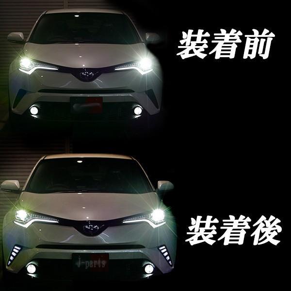 トヨタ C−HR CHR CH−R  ZYX10 NGX50系 フロント ウインカー連動タイプ ホワイトLED デイライト 左右SET!|jparts|06