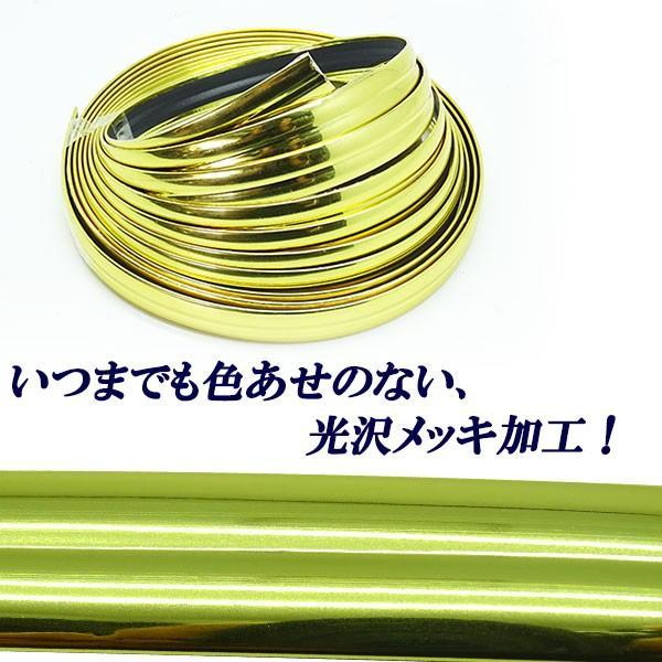 汎用 ストライプモール 光沢ゴールドメッキタイプ 金 長さ8M 幅5mm ホイールガード グリル ライト周り 室内アクセントなど|jparts|05