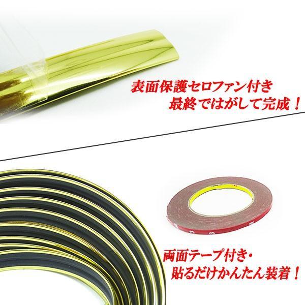 汎用 ストライプモール 光沢ゴールドメッキタイプ 金 長さ8M 幅5mm ホイールガード グリル ライト周り 室内アクセントなど|jparts|06