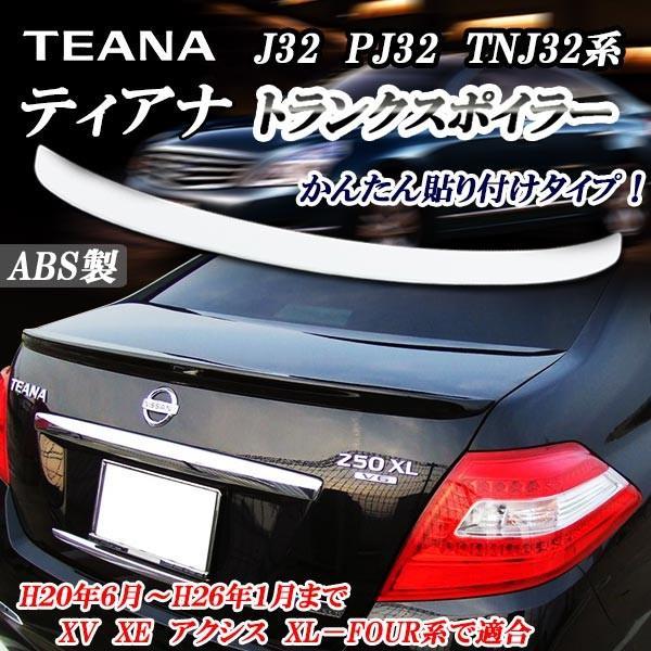 日産 ティアナ トランクスポイラー J32 PJ32 TNJ32系 全グレード XV XE アクシス XL−FOUR ABS製