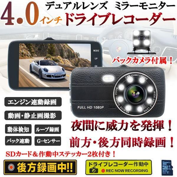 4インチ ドライブレコーダー バックカメラ付属 SDカード&作動中ステッカー付き 10発LED 夜間撮影最適 動体検知 Gセンサー jparts