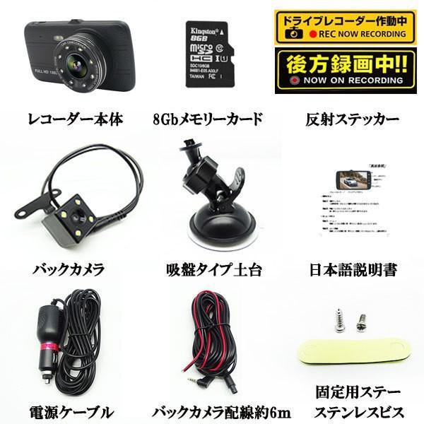 4インチ ドライブレコーダー バックカメラ付属 SDカード&作動中ステッカー付き 10発LED 夜間撮影最適 動体検知 Gセンサー jparts 10