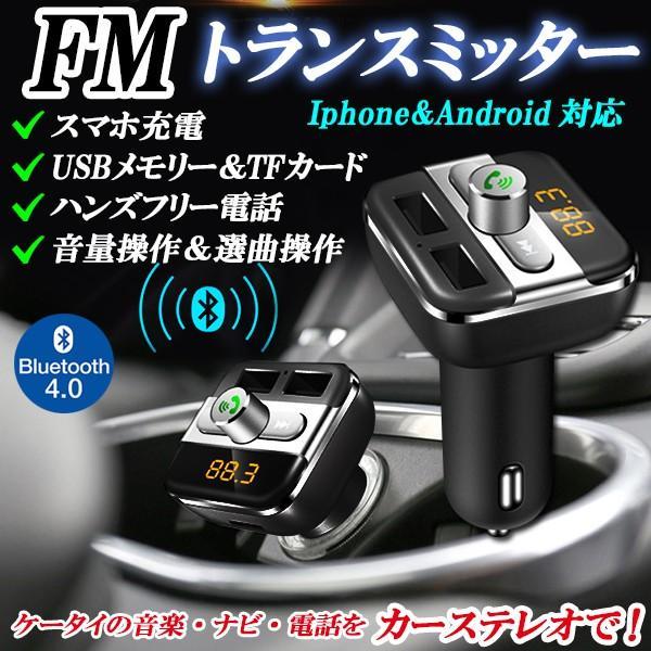 ブルートゥース4.0 FMトランスミッター シガーソケット式  車内で音楽  充電可(12V/24V対応) 2ポートUSB|jparts