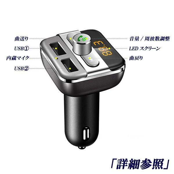 ブルートゥース4.0 FMトランスミッター シガーソケット式  車内で音楽  充電可(12V/24V対応) 2ポートUSB|jparts|06