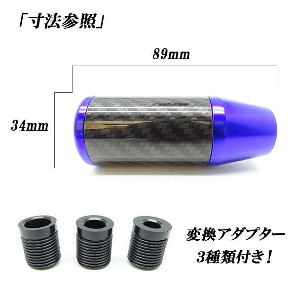 汎用 シフトノブ 円柱型 光沢カーボン&ブルー  ATオートマ&MTマニュアル 89mm ショートタイプ! jparts 07