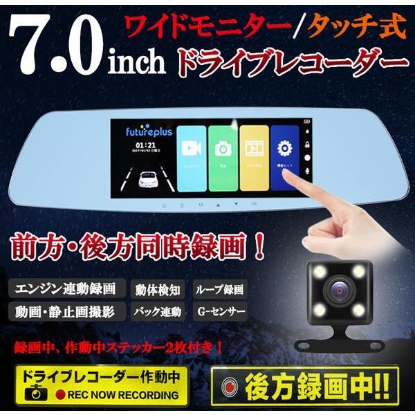 7インチ ワイドモニター ミラー型 ドライブレコーダー タッチパネル式 バックカメラ付き 駐車場監視 メモリーカード ステッカー付き jparts