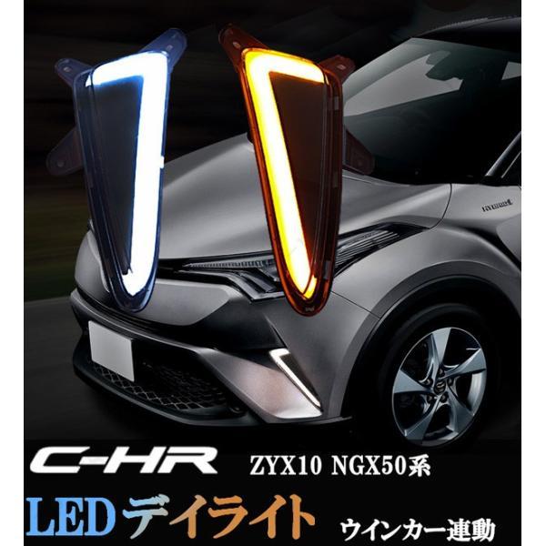 トヨタ CH-R CHR ZYX10 NGX50系 ウィンカー連動 ホワイト&アンバーオレンジ チューブタイプLEDデイライト!|jparts