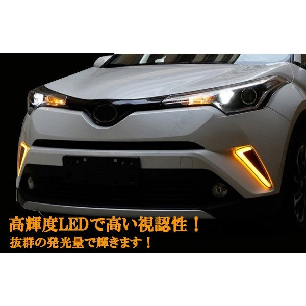 トヨタ CH-R CHR ZYX10 NGX50系 ウィンカー連動 ホワイト&アンバーオレンジ チューブタイプLEDデイライト!|jparts|05