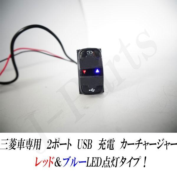 三菱 USB 2ポート 青&赤色 ブルー発光 カーチャージャー 携帯 スマホ充電 アイパッド jparts