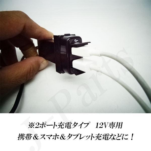 三菱 USB 2ポート 青&赤色 ブルー発光 カーチャージャー 携帯 スマホ充電 アイパッド jparts 02