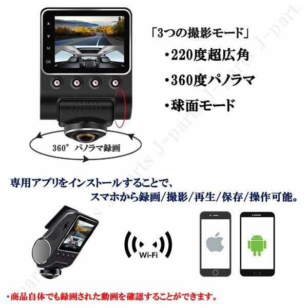 360度録画 ドライブレコーダー 360° パノラマ 360度撮影 コンパクト小型 12V/24V 1080PフルHD SDカード&ステッカー付 あおり運転防止 説明書付き|jparts|02