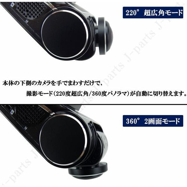 360度録画 ドライブレコーダー 360° パノラマ 360度撮影 コンパクト小型 12V/24V 1080PフルHD SDカード&ステッカー付 あおり運転防止 説明書付き|jparts|06
