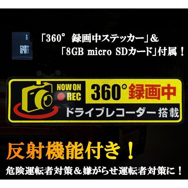 360度録画 ドライブレコーダー 360° パノラマ 360度撮影 コンパクト小型 12V/24V 1080PフルHD SDカード&ステッカー付 あおり運転防止 説明書付き|jparts|07