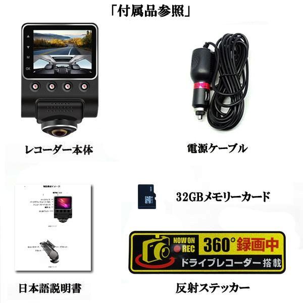 360度録画 ドライブレコーダー 360° パノラマ 360度撮影 コンパクト小型 12V/24V 1080PフルHD SDカード&ステッカー付 あおり運転防止 説明書付き|jparts|10