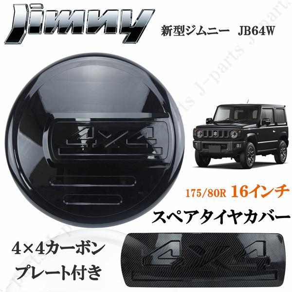 ジムニー JB23 JB64 16インチ 背面 スペアタイヤカバー ハードカバー タイヤカバー 175/80R16 黒 ブラック カーボンプレート付き