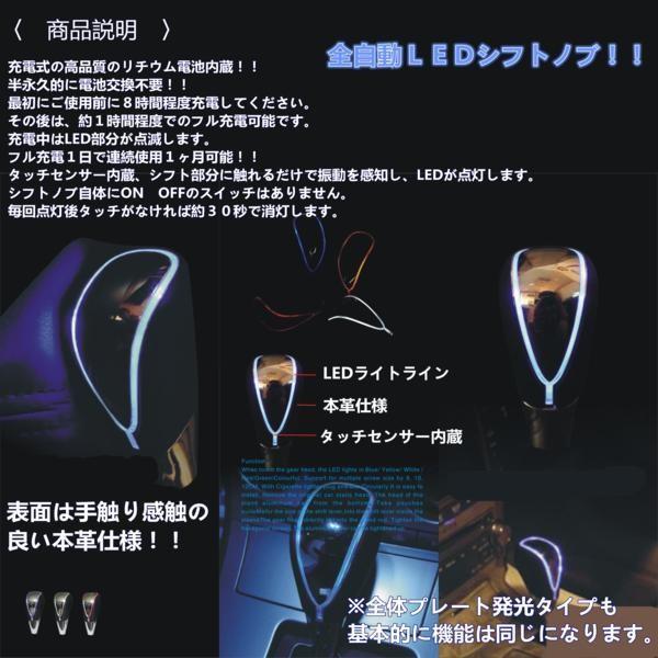 黒革LED青シフトノブタッチセンサー内臓 トヨタ ホンダ 日産 三菱 スズキ マツダ スバル レクサス車に|jparts|06