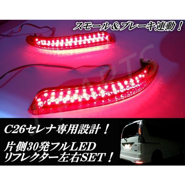 日産 セレナ C26系専用設計!リアLED高輝度 リフレクター ブレーキ&スモール連動!60発LED|jparts