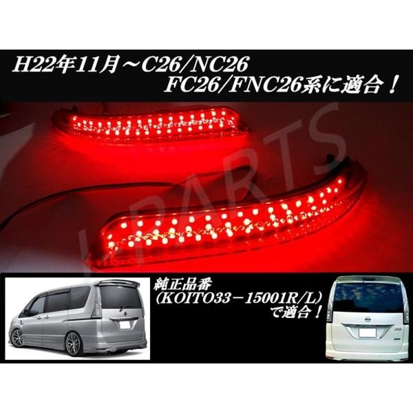 日産 セレナ C26系専用設計!リアLED高輝度 リフレクター ブレーキ&スモール連動!60発LED|jparts|05