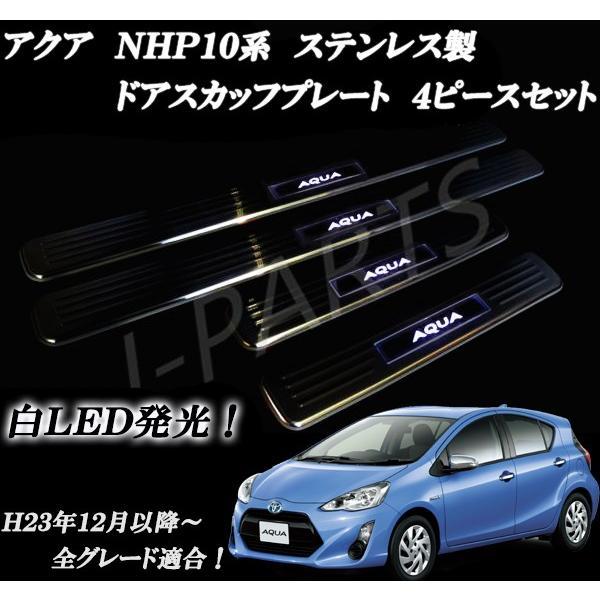 送料無料 トヨタアクア(NHP10系)ドア ステンレス製スカッフプレート 白色LEDタイプ jparts
