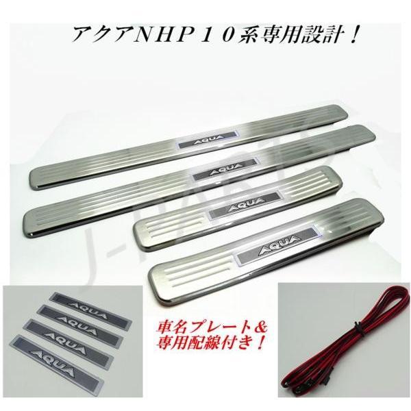 送料無料 トヨタアクア(NHP10系)ドア ステンレス製スカッフプレート 白色LEDタイプ jparts 05