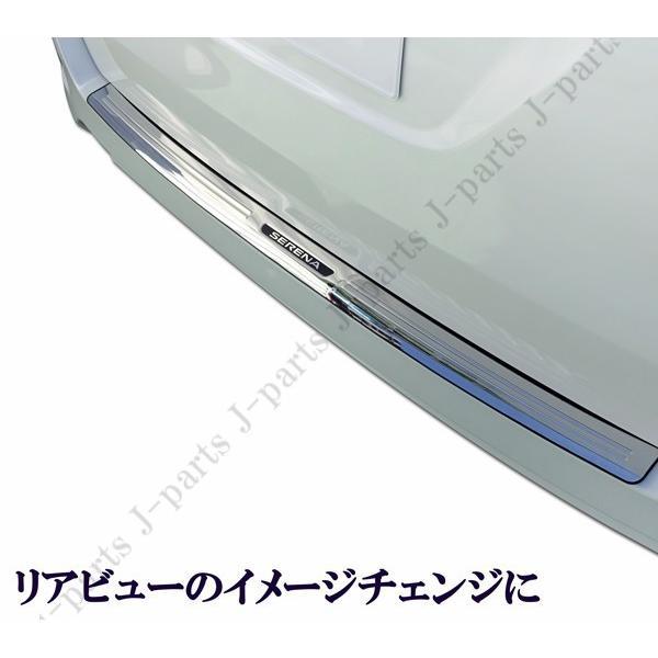 日産 セレナ C25 後期専用設計 リアバンパーガード ステンレス製 貼り付けタイプ かんたん装着!|jparts|05