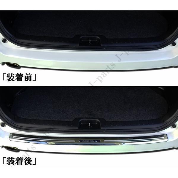 日産 セレナ C25 後期専用設計 リアバンパーガード ステンレス製 貼り付けタイプ かんたん装着!|jparts|08