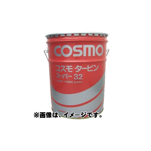 【3缶セット】コスモ タービン スーパー 68 (高級添加タービン油) 最高級 タービン油 20L ペール缶 メーカー直送送料無料(北海道 沖縄 離島配送不可)