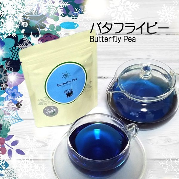 ハーブティー ティーバッグ ノンカフェイン お試し バタフライピー 0.7g×7ティーバッグ 2個セット ButterflyPea 蝶豆 チョウマメ jpkelena