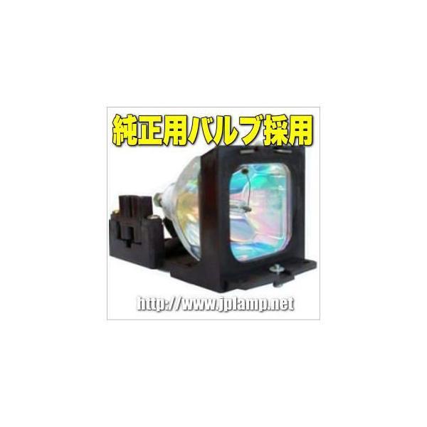 ELPLP29H OBH エプソンプロジェクター用 純正バルブ採用交換ランプ・在庫納期1〜2営業日・納期1週間〜