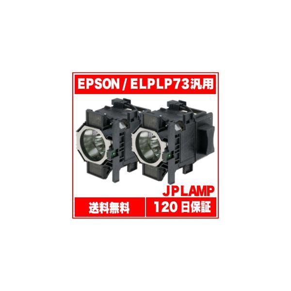 EB-Z10005 エプソンプロジェクター用汎用交換ランプ ELPLP73(2個セット)在庫納期1〜2営業日 欠品納期1週間〜